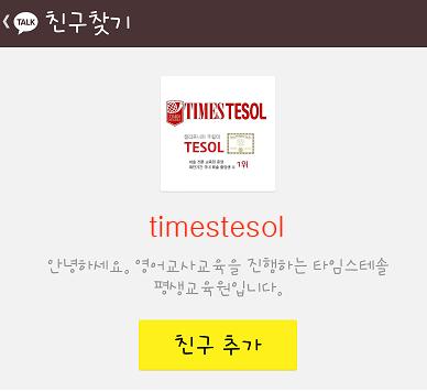테솔(TESOL),ITT통번역 전문교육원-타임스테솔